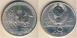 Монета 10 рублей 1978 года - Догони девушку
