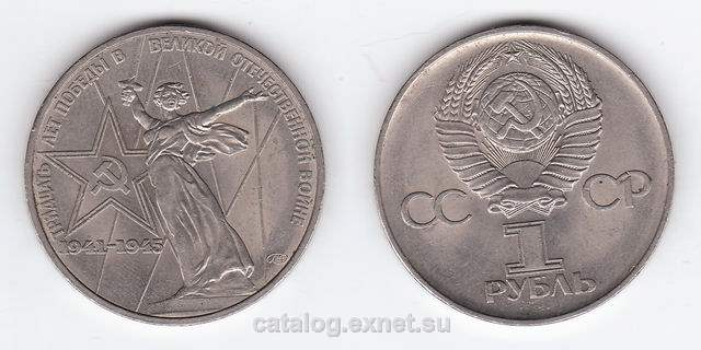 Монета 1 рубль 1975 года - 30 лет Победы