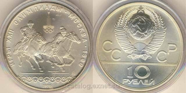 Монета 10 рублей 1978 года - Догони девушку (пруф)