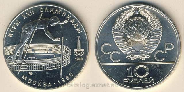 Монета 10 рублей 1978 года - Прыжки с шестом