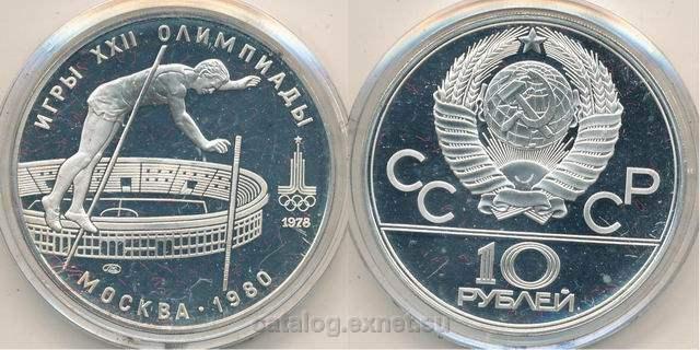 Монета 10 рублей 1978 года - Прыжки с шестом (пруф)