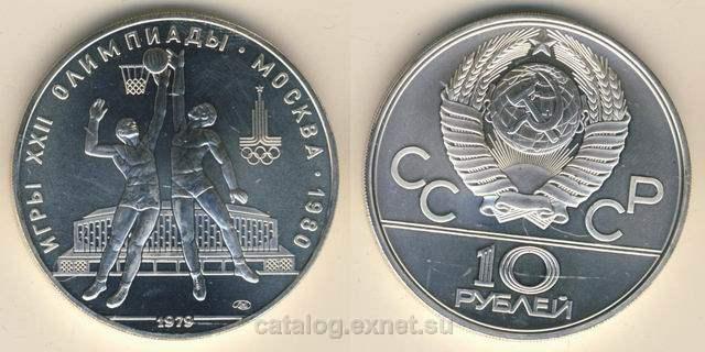 Монета 10 рублей 1979 года - Баскетбол