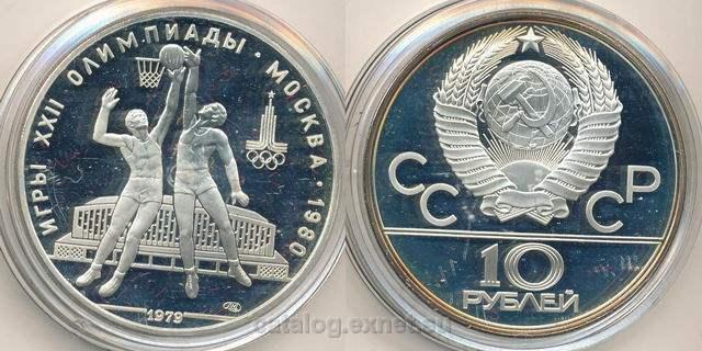 Монета 10 рублей 1979 года - Баскетбол (пруф)