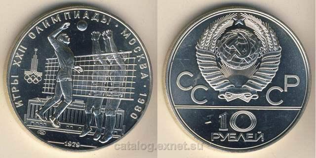 Монета 10 рублей 1979 года - Волейбол