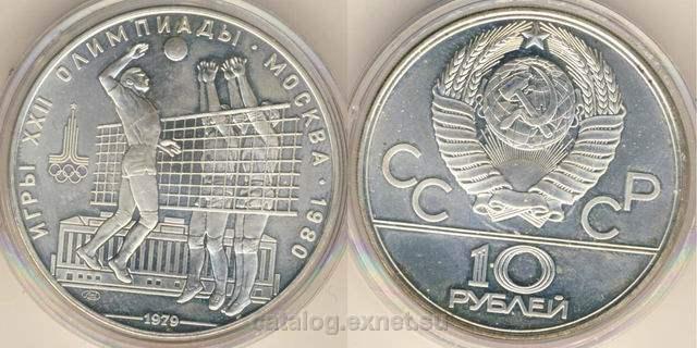 Монета 10 рублей 1979 года - Волейбол (пруф)