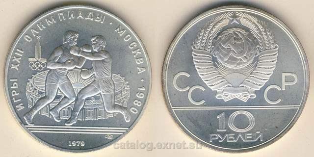 Монета 10 рублей 1979 года - Бокс