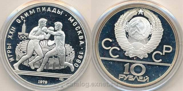 Монета 10 рублей 1979 года - Бокс (пруф)