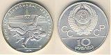 Монета 10 рублей 1979 года - Дзюдо