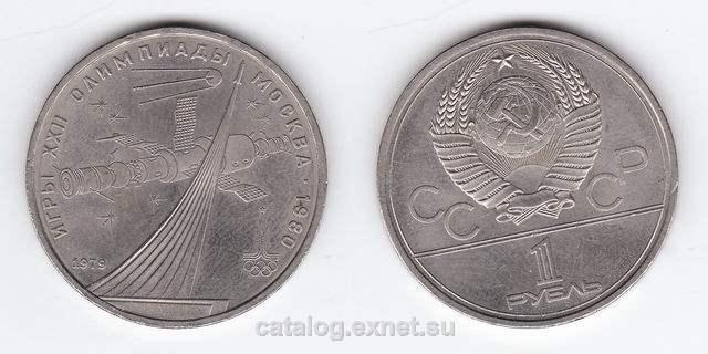 Монета 1 рубль 1979 года - Олимпиада-80 - Обелиск покорителям космоса