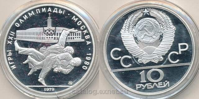 Монета 10 рублей 1979 года - Дзюдо (пруф)