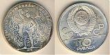 Монета 10 рублей 1979 года - Гиревой спорт