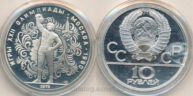 Монета 10 рублей 1979 года - Гиревой спорт (пруф)