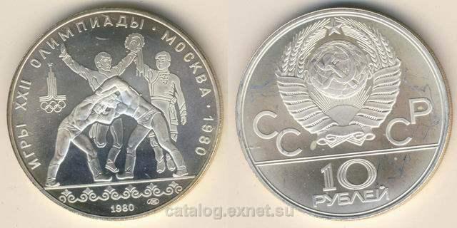 Монета 10 рублей 1980 года - Танец Орла и Хуреш