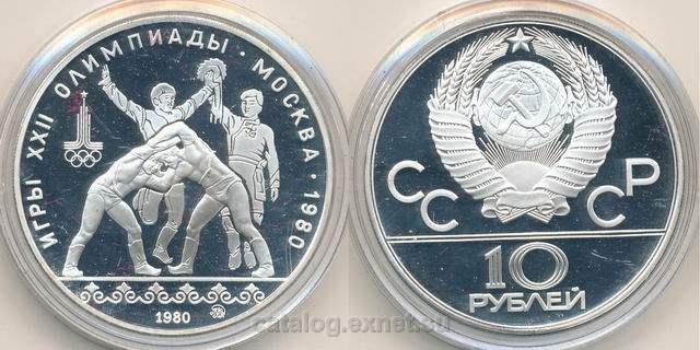 Монета 10 рублей 1980 года - Танец Орла и Хуреш (пруф)