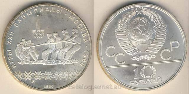 Монета 10 рублей 1980 года - Перетягивание каната