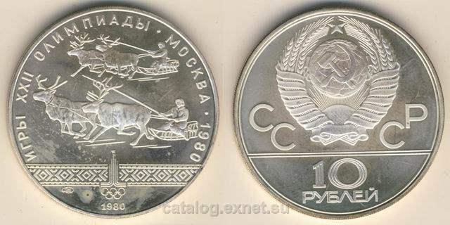Монета 10 рублей 1980 года - Гонки на оленях