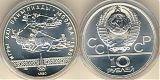 Монета 10 рублей 1980 года - Гонки на оленях (пруф)