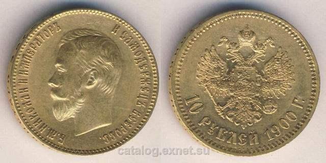 Монета 10 рублей 1900 года - золотой червонец Николая II