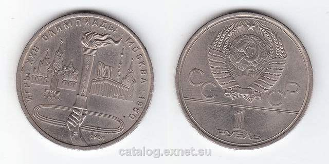 Монета 1 рубль 1980 года - Олимпиада-80 - Олимпийский факел
