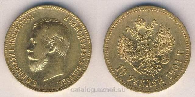 Монета 10 рублей 1901 цена юбилейные рубли 1961 1991