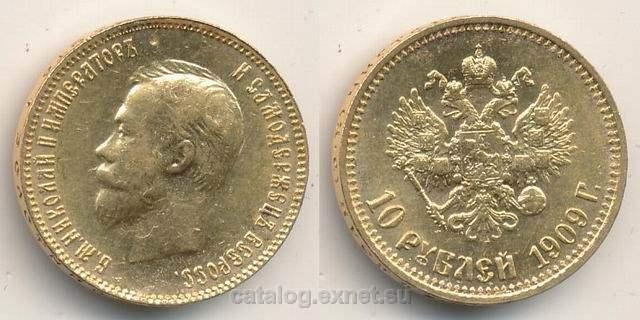Золотой царский червонец 1909 года - Император Николай II