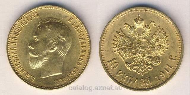 Монета из золота 10 рублей 1911 года - Император Николай II
