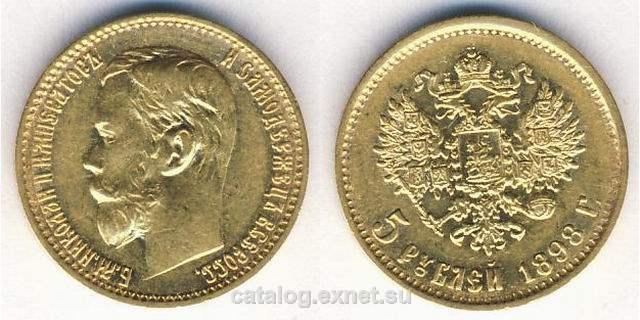 5 рублей николая 2 ценные монеты и купюры россии