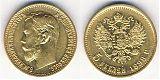 Монета 5 рублей 1898 года - золото, Николай II