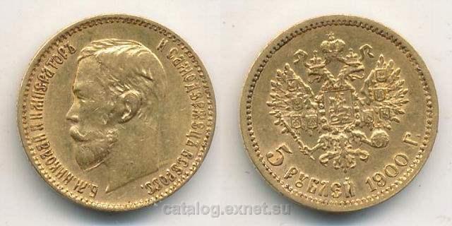 Монета 5 рублей 1900 года - золото, Николай II