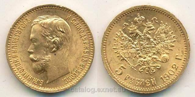 Монета 5 рублей 1902 года - Николай II, золото