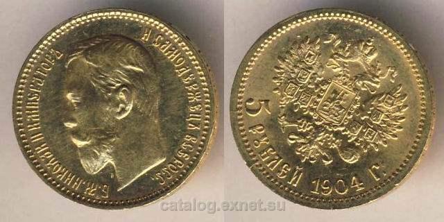 Монета 5 рублей 1904 года - Николай II, золото