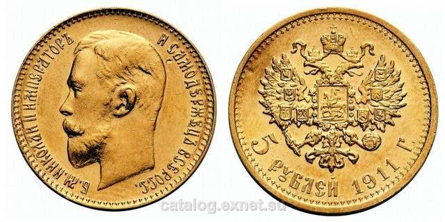 Золотые 5 рублей 1911 года