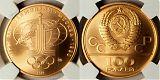 Золотые 100 рублей 1977 года - эмблема олимпиады-80