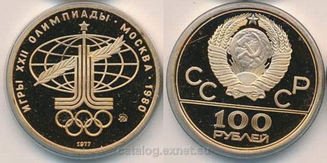 Золотые 100 рублей 1977 года - эмблема олимпиады-80 Пруф
