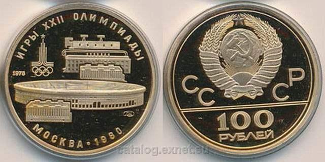 Золотая монета 100 рублей - Лужники Proof
