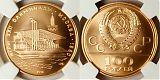 Золотая монета 100 рублей - Олимпиада-80 - Гребной канал (Unc)