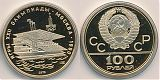 Золотая монета 100 рублей - Олимпиада-80 - Гребной канал (Proof)