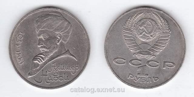 Монета 1 рубль 1991 года - Алишер Навои