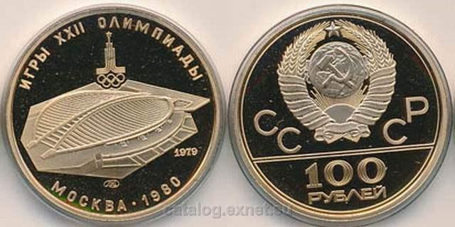 Показано изображение монеты 100 рублей
