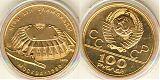 Золотая монета 100 рублей - Олимпиада-80 - Зал Дружба - Unc