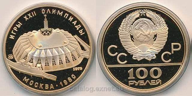Золотая монета 100 рублей - Олимпиада-80 - Зал Дружба - Proof
