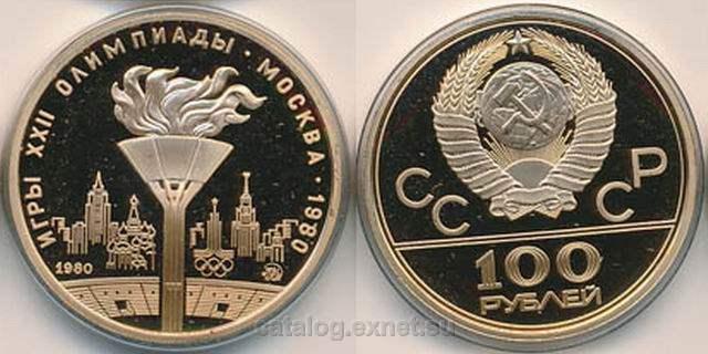 Золотая монета 100 рублей - Олимпиада-80 - Олимпийский огонь - Proof