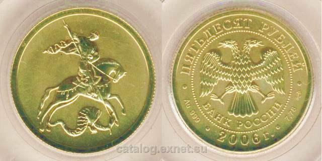 Инвестиционная монета 50 рублей 2006 года - Георгий Победоносец, золото