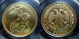 Инвестиционная монета Георгий Победоносец - 50 рублей 2007 года, золото