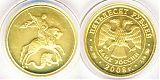 Золотая инвестиционная монета Георгий Победоносец - 50 рублей 2008 года