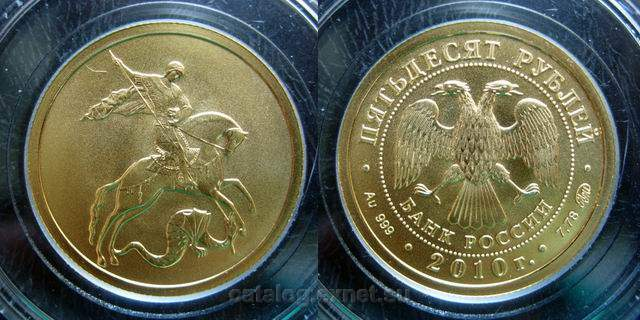 Золотая инвестиционная монета Георгий Победоносец - 50 рублей 2010 года